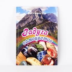 Книга 'Радуга самоцветов' С. Ша