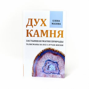 "Книга ""Дух камня. Застывшая магия природы. Талисманы на все случаи жизни"" Е. Мазова"