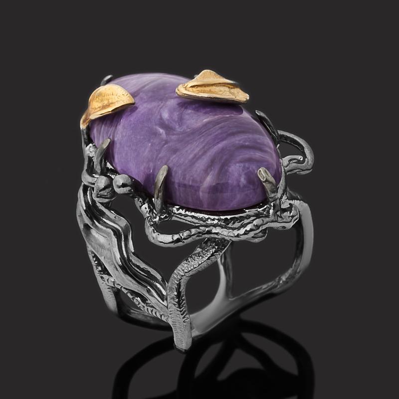Кольцо чароит Россия (серебро 925 пр. позолота, родир. черн.) размер 18,5