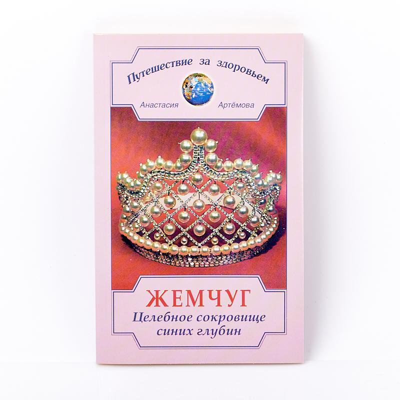 "Книга ""Жемчуг. Целебное сокровище синих глубин"" А. Артёмова"