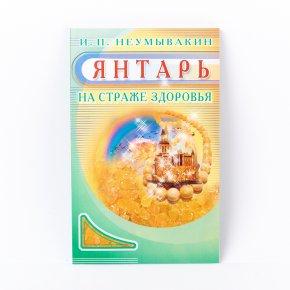 """Книга """"Янтарь. На страже здоровья"""" И.П. Неумывакин"""