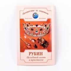 Книга 'Рубин. Целебный огонь в кристалле' А. Артёмова