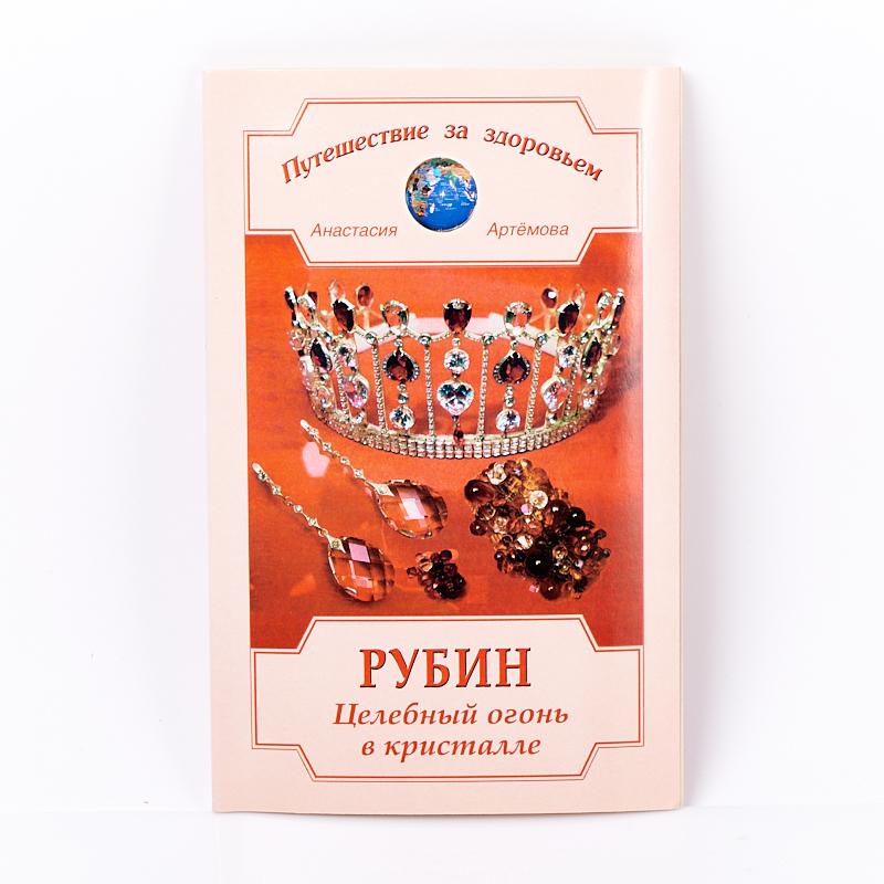 """Книга """"Рубин. Целебный огонь в кристалле"""" А. Артёмова"""