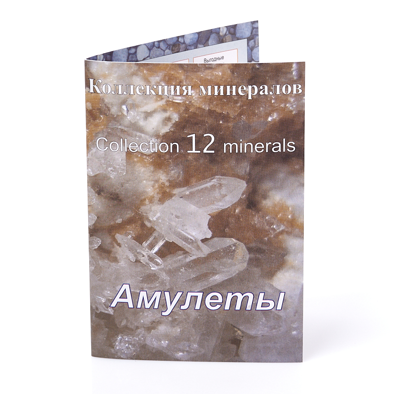 Коллекция минералов на открытке Амулеты