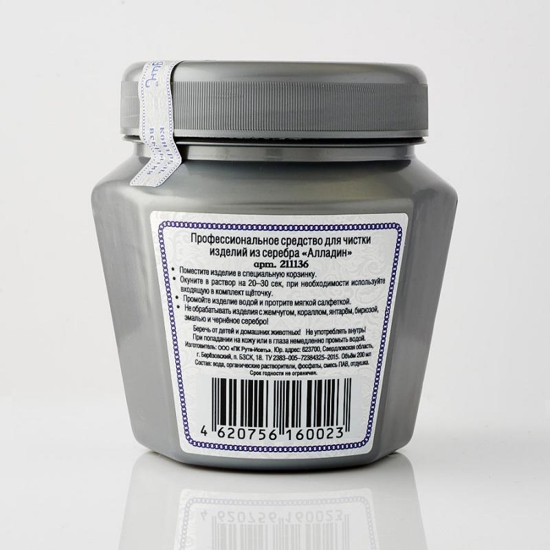 Раствор для чистки серебра 200 мл