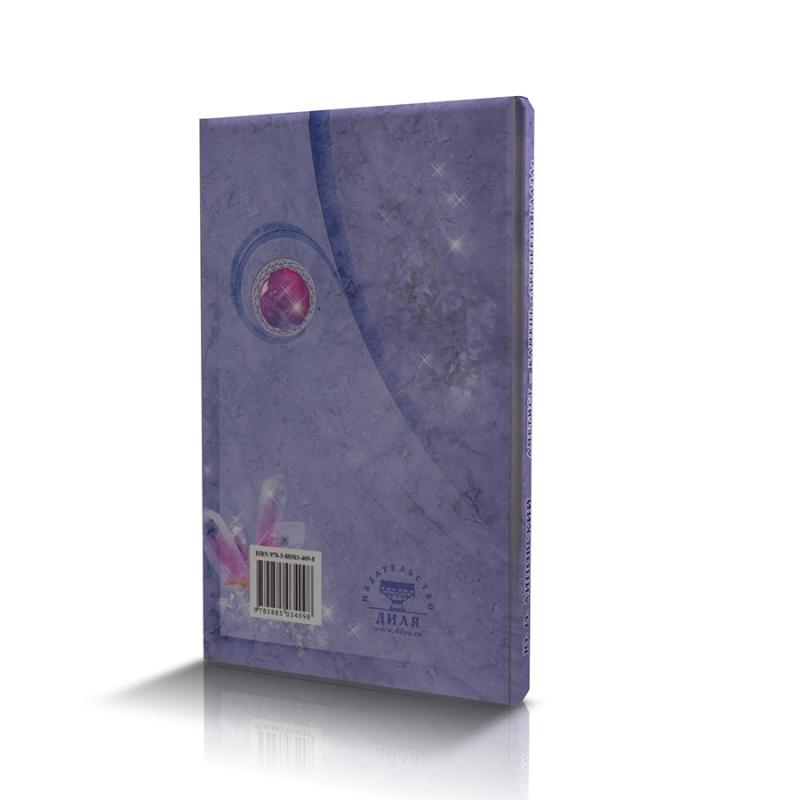 """Книга """"Аметист - камень третьего глаза"""" Ю.О. Липовский"""