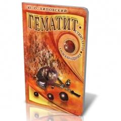Книга 'Гематит - стимулятор кровообращения' Ю.О. Липовский