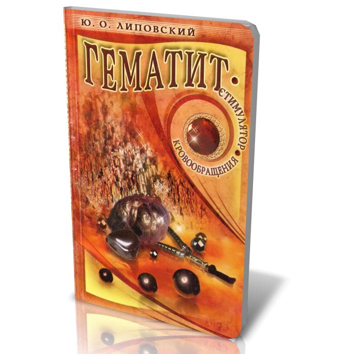 Книга Гематит - стимулятор кровообращения Ю.О. Липовский