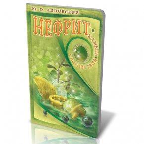 """Книга """"Нефрит"""" Ю.О. Липовский"""