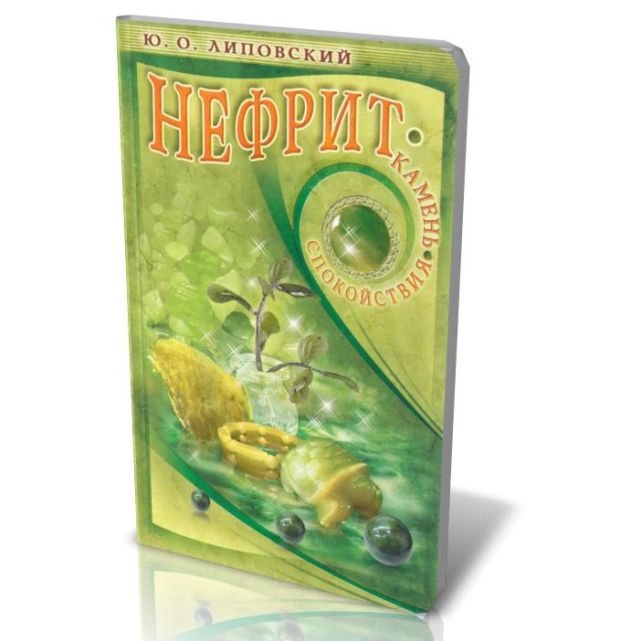 Книга Нефрит - камень спокойствия Ю.О. Липовский