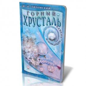 """Книга """"Горный хрусталь"""" Ю.О. Липовский"""