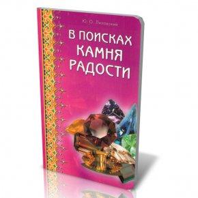 """Книга """"В поисках камня радости"""" Ю.О. Липовский"""