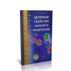 Книга 'Целебные свойства камней и минералов' Ю.О. Липовский