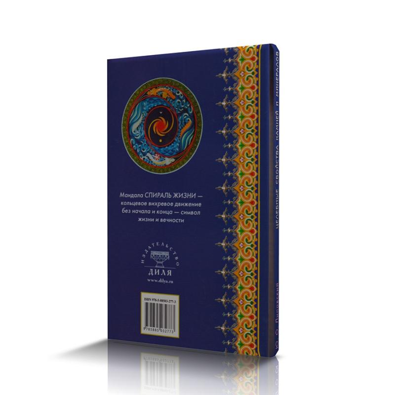 """Книга """"Целебные свойства камней и минералов"""" Ю.О. Липовский"""
