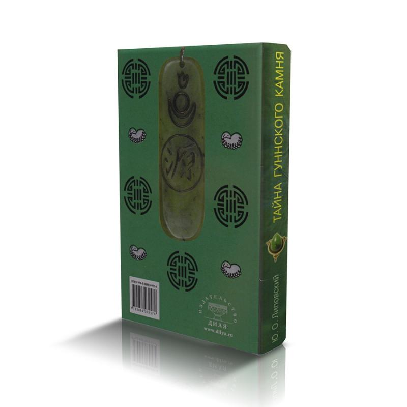 """Книга """"Тайна гуннского камня"""" Ю.О. Липовский"""