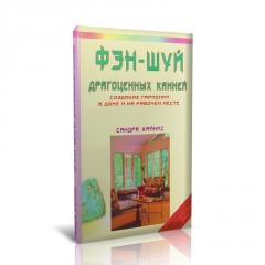 Книга 'Фэн-шуй драгоценных камней: Создание гармонии в доме и на рабочем месте' С. Кайнис