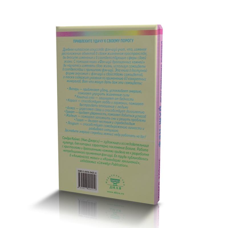 """Книга """"Фэн-шуй драгоценных камней: Создание гармонии в доме и на рабочем месте"""" С. Кайнис"""