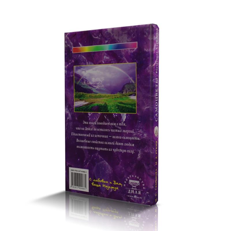 """Книга """"Самоцветы. Внутренний свет Земли"""" Н.А. Семёнова, М.Д. Рукин"""