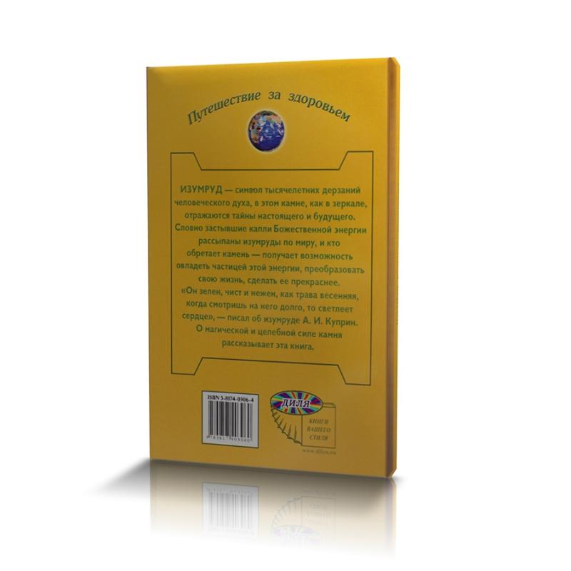 "Книга ""Изумруд: Камень целебного сияния"" А. Артёмова"
