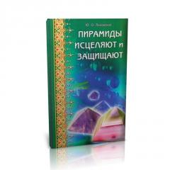 Книга 'Пирамиды исцеляют и защищают' Ю.О. Липовский
