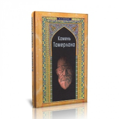 Книга 'Камень Тамерлана. Историческая повесть' Ю.О. Липовский
