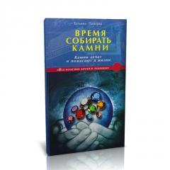 Книга 'Время собирать камни. Камни лечат и помогают в жизни' Т. Павлова