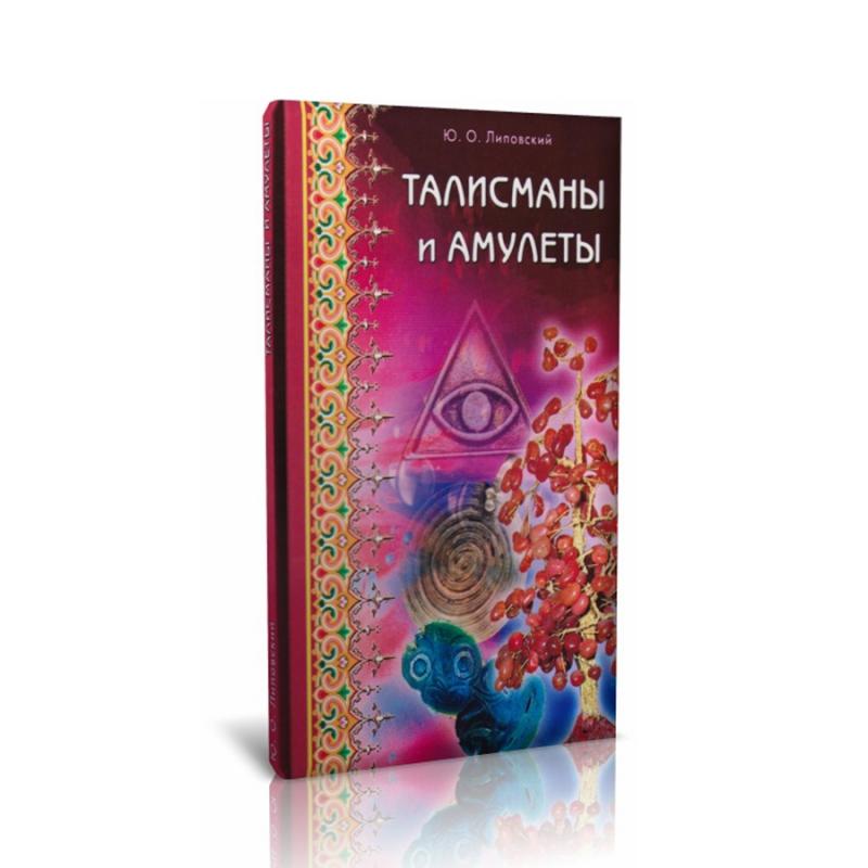 """Книга """"Талисманы и амулеты"""" Ю.О. Липовский"""