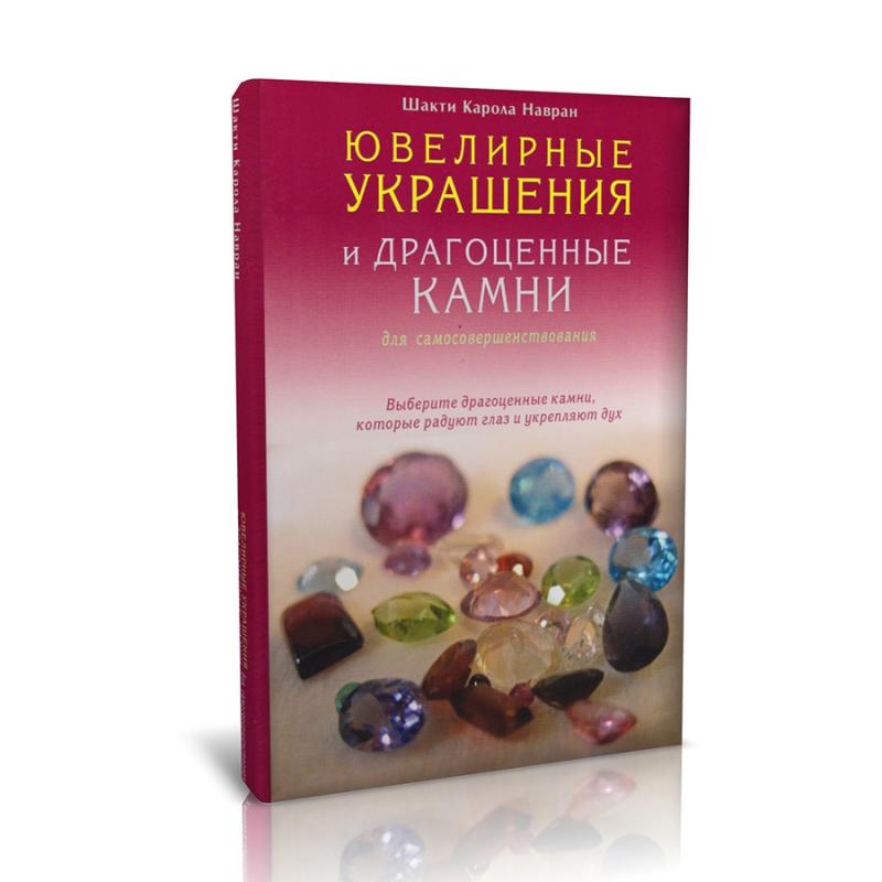 Книга Ювелирные украшения и драгоценные камни для самосовершенствования К. Навран ювелирные камни