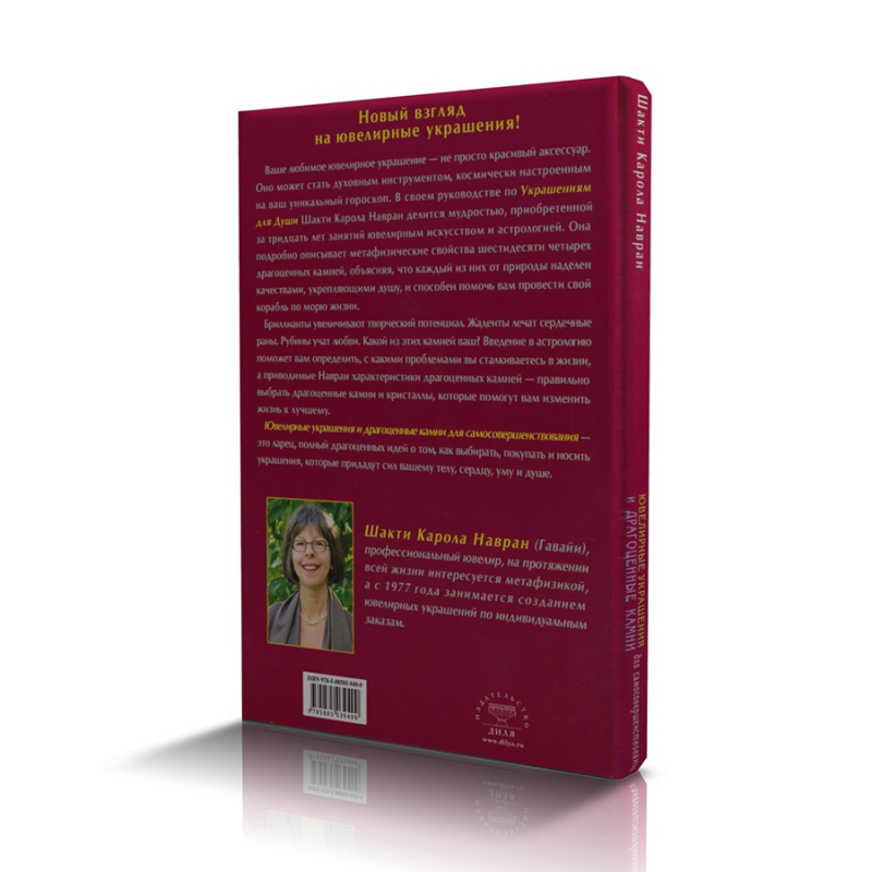 """Книга """"Ювелирные украшения и драгоценные камни для самосовершенствования"""" К. Навран"""