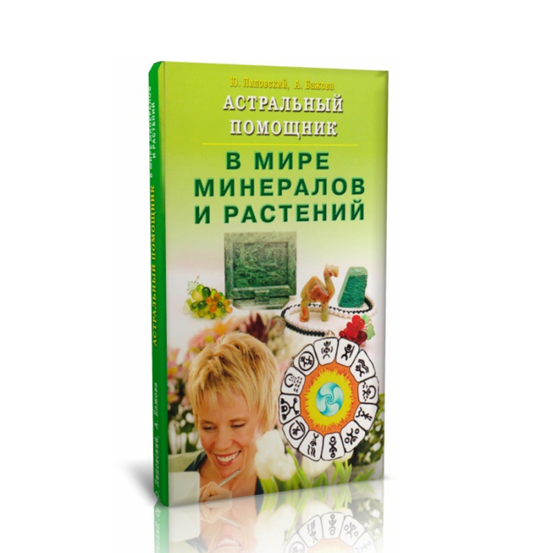 Книга Астральный помощник в мире минералов и растений Ю. Липовский, А. Бажова