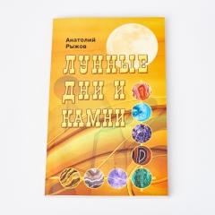 Книга 'Лунные дни и камни' А. Н. Рыжов