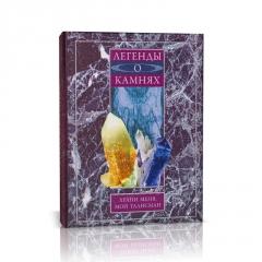 Книга 'Легенды о камнях. Храни меня, мой талисман' А.Ю. Мудрова