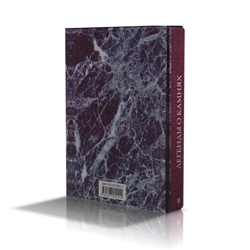 "Книга ""Легенды о камнях. Храни меня, мой талисман"" А.Ю. Мудрова"