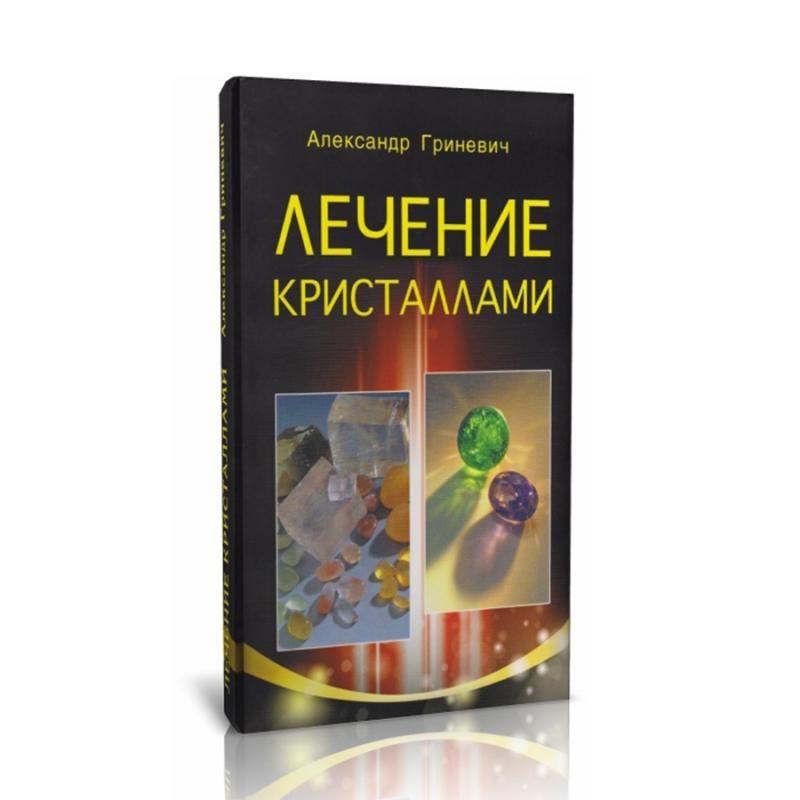 """Книга """"Лечение кристаллами"""" А. Гриневич"""