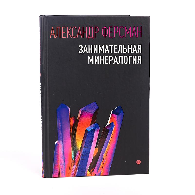 """Книга """"Занимательная минералогия"""" А. Ферсман"""