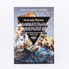 Книга 'Занимательная минералогия' А. Ферсман