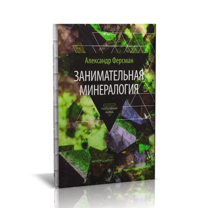 Книга Занимательная минералогия А. Ферсман