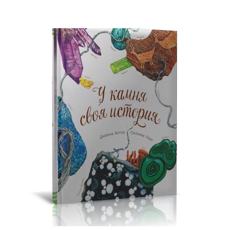 Книга У камня своя история Д. Астон, С. Лонг футболка с полной запечаткой мужская printio v значит вендетта v for vendetta